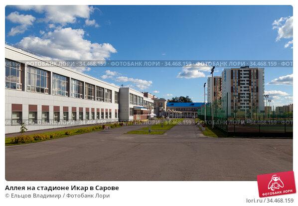 Аллея на стадионе Икар в Сарове. Редакционное фото, фотограф Ельцов Владимир / Фотобанк Лори