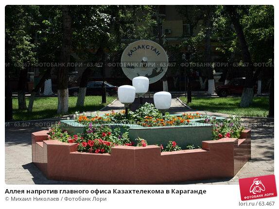 Аллея напротив главного офиса Казахтелекома в Караганде, фото № 63467, снято 19 июля 2007 г. (c) Михаил Николаев / Фотобанк Лори