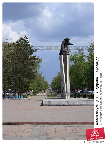 Аллея по улице  Н. Абдирова.  Караганда., фото № 298387, снято 23 мая 2008 г. (c) Михаил Николаев / Фотобанк Лори