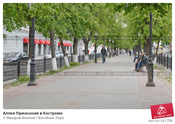 Аллея Признания в Костроме, фото № 317735, снято 8 июня 2008 г. (c) Макаров Алексей / Фотобанк Лори