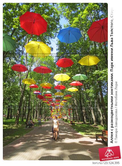 Химки парк имени толстого фото зонтики