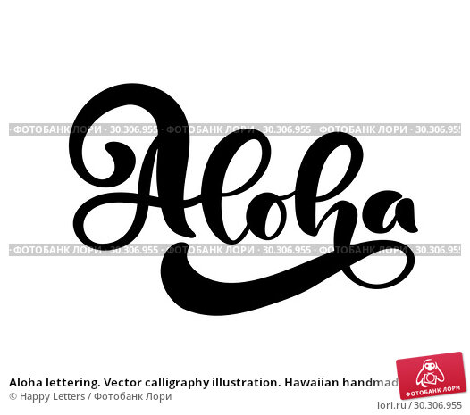Купить «Aloha lettering. Vector calligraphy illustration. Hawaiian handmade tropical exotic t-shirt graphics. Summer apparel print design», иллюстрация № 30306955 (c) Happy Letters / Фотобанк Лори