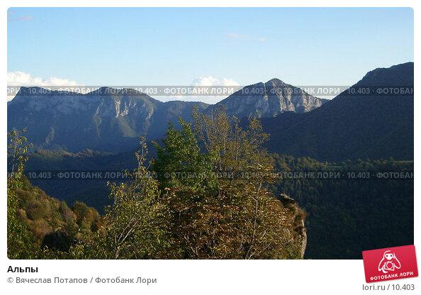 Альпы, фото № 10403, снято 30 сентября 2005 г. (c) Вячеслав Потапов / Фотобанк Лори