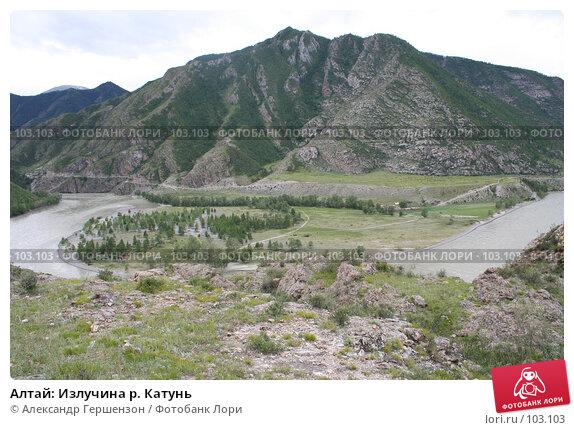 Алтай: Излучина р. Катунь, фото № 103103, снято 23 июня 2017 г. (c) Александр Гершензон / Фотобанк Лори