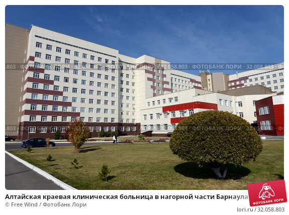 Алтайская краевая клиническая больница в нагорной части Барнаула (2016 год). Редакционное фото, фотограф Free Wind / Фотобанк Лори
