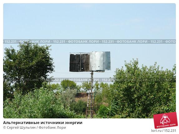 Альтернативные источники энергии, фото № 152231, снято 20 июля 2007 г. (c) Сергей Шульгин / Фотобанк Лори