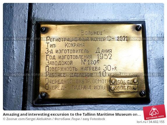 Amazing and interesting excursion to the Tallinn Maritime Museum on... Стоковое фото, фотограф Zoonar.com/Sergei Aleliukhin / easy Fotostock / Фотобанк Лори