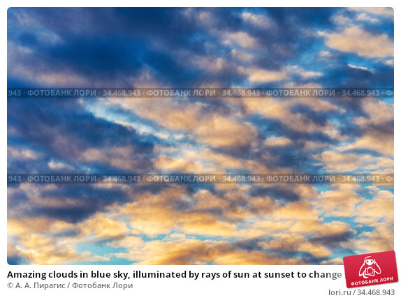 Amazing clouds in blue sky, illuminated by rays of sun at sunset to change summer weather. Beautiful cloudscape background. Стоковое фото, фотограф А. А. Пирагис / Фотобанк Лори