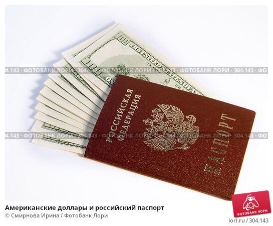 Американские доллары и российский паспорт, фото № 304143, снято 29 мая 2008 г. (c) Смирнова Ирина / Фотобанк Лори