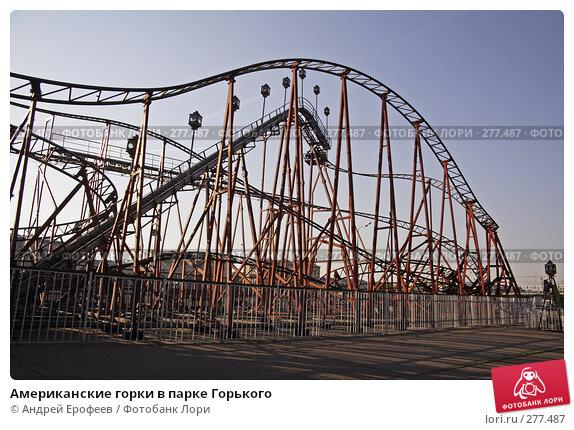 Американские горки в парке Горького, фото № 277487, снято 4 мая 2008 г. (c) Андрей Ерофеев / Фотобанк Лори