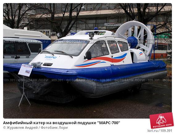 """Амфибийный катер на воздушной подушке """"МАРС-700"""", эксклюзивное фото № 109391, снято 2 ноября 2007 г. (c) Журавлев Андрей / Фотобанк Лори"""