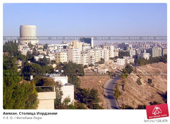 Купить «Амман. Столица Иордании», фото № 128479, снято 26 ноября 2007 г. (c) Екатерина Овсянникова / Фотобанк Лори