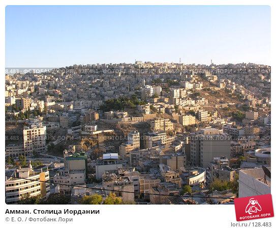 Амман. Столица Иордании, фото № 128483, снято 26 ноября 2007 г. (c) Екатерина Овсянникова / Фотобанк Лори