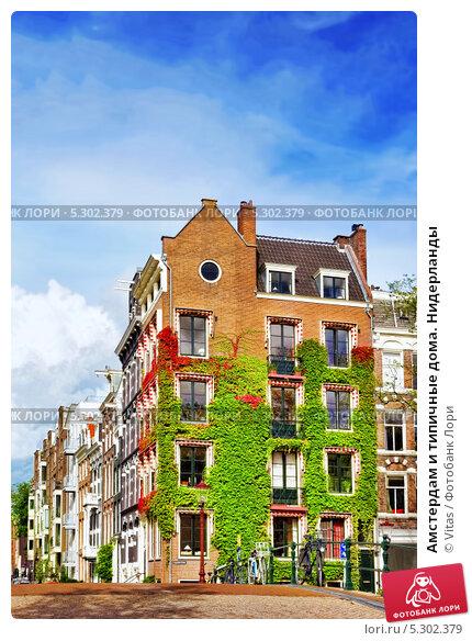 Амстердам и типичные дома. Нидерланды (2013 год). Стоковое фото, фотограф Vitas / Фотобанк Лори