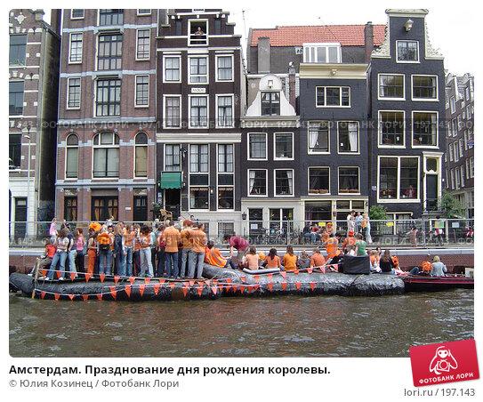 Амстердам. Празднование дня рождения королевы., фото № 197143, снято 30 апреля 2005 г. (c) Юлия Козинец / Фотобанк Лори