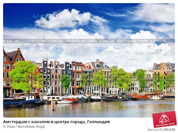 Амстердам с каналом в центре города, Голландия (2013 год). Стоковое фото, фотограф Vitas / Фотобанк Лори