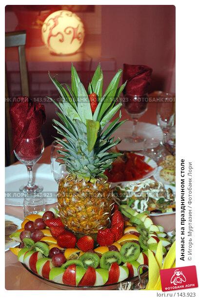 Ананас на праздничном столе, фото № 143923, снято 8 декабря 2007 г. (c) Игорь Муртазин / Фотобанк Лори