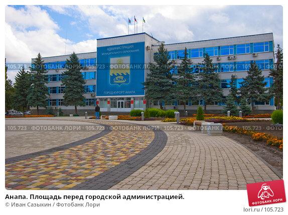Анапа. Площадь перед городской администрацией., фото № 105723, снято 15 октября 2007 г. (c) Иван Сазыкин / Фотобанк Лори