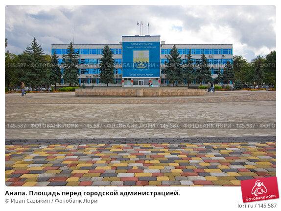 Анапа. Площадь перед городской администрацией., фото № 145587, снято 15 октября 2007 г. (c) Иван Сазыкин / Фотобанк Лори
