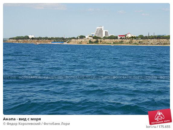 Анапа - вид с моря, фото № 175655, снято 10 июля 2007 г. (c) Федор Королевский / Фотобанк Лори