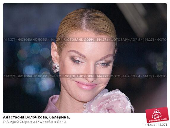 Анастасия Волочкова, балерина,, фото № 144271, снято 7 декабря 2007 г. (c) Андрей Старостин / Фотобанк Лори