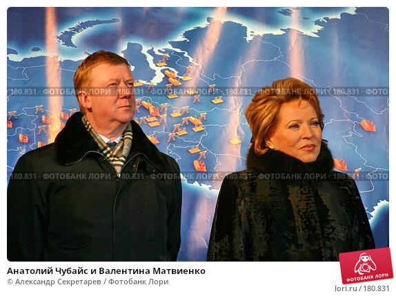 Анатолий Чубайс и Валентина Матвиенко, фото № 180831, снято 20 декабря 2007 г. (c) Александр Секретарев / Фотобанк Лори