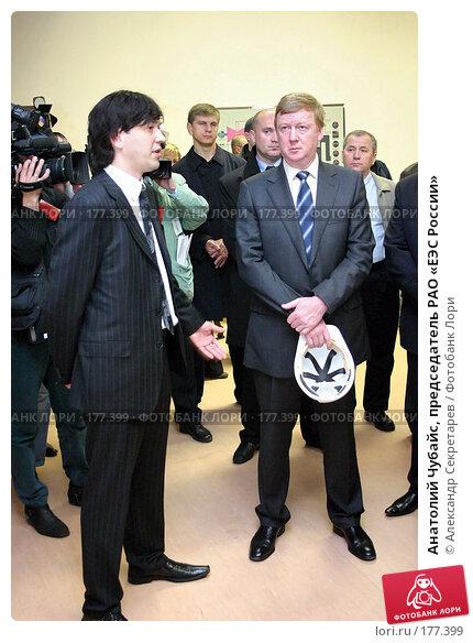 Анатолий Чубайс, председатель РАО «ЕЭС России», фото № 177399, снято 20 мая 2006 г. (c) Александр Секретарев / Фотобанк Лори