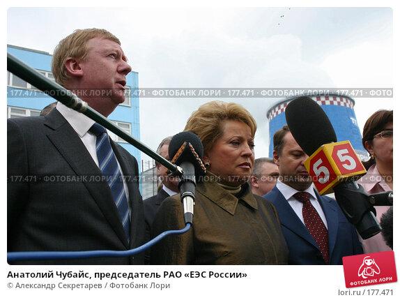 Анатолий Чубайс, председатель РАО «ЕЭС России», фото № 177471, снято 20 мая 2006 г. (c) Александр Секретарев / Фотобанк Лори