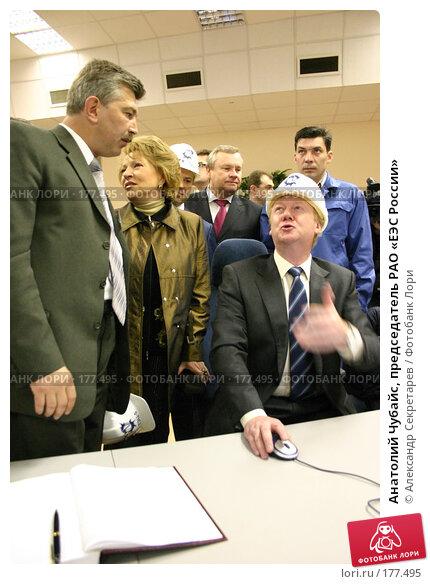 Купить «Анатолий Чубайс, председатель РАО «ЕЭС России»», фото № 177495, снято 20 мая 2006 г. (c) Александр Секретарев / Фотобанк Лори