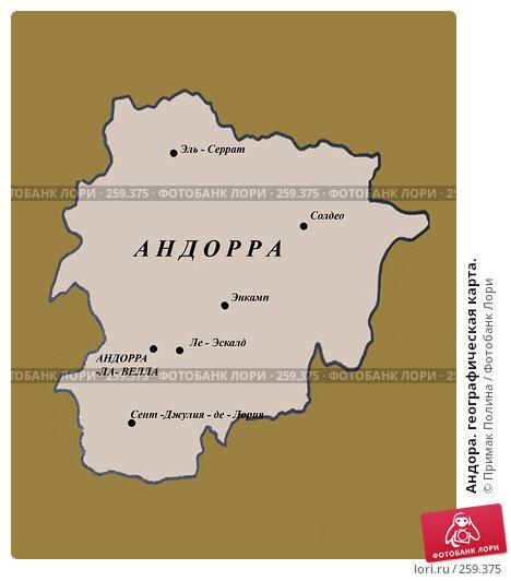 Купить «Андора. географическая карта.», иллюстрация № 259375 (c) Примак Полина / Фотобанк Лори