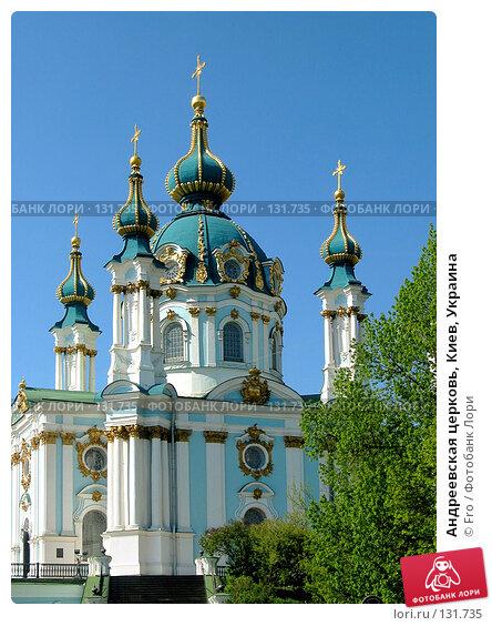 Купить «Андреевская церковь, Киев, Украина», фото № 131735, снято 21 ноября 2017 г. (c) Fro / Фотобанк Лори
