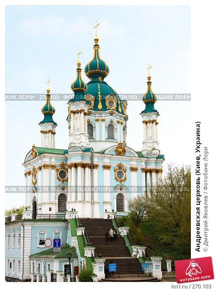 Андреевская церковь (Киев, Украина), фото № 270103, снято 13 апреля 2008 г. (c) Дмитрий Яковлев / Фотобанк Лори