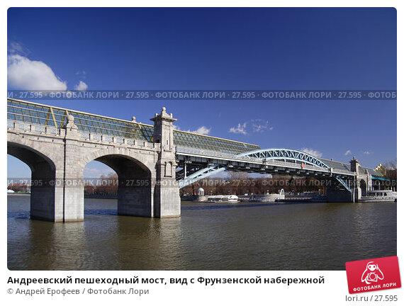 Андреевский пешеходный мост, вид с Фрунзенской набережной, фото № 27595, снято 25 марта 2007 г. (c) Андрей Ерофеев / Фотобанк Лори