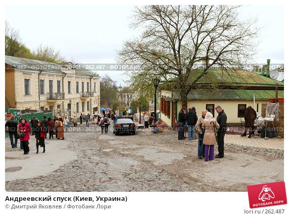 Андреевский спуск (Киев, Украина), фото № 262487, снято 13 апреля 2008 г. (c) Дмитрий Яковлев / Фотобанк Лори
