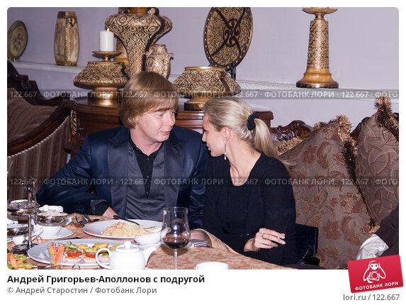 Андрей Григорьев-Аполлонов с подругой, фото № 122667, снято 13 ноября 2007 г. (c) Андрей Старостин / Фотобанк Лори
