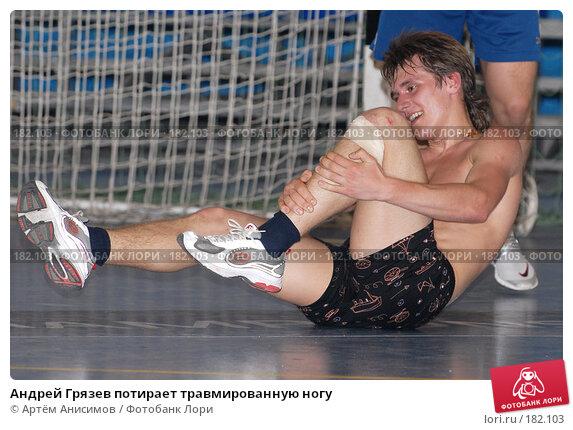 Андрей Грязев потирает травмированную ногу, фото № 182103, снято 30 мая 2007 г. (c) Артём Анисимов / Фотобанк Лори