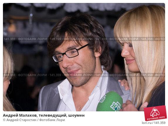 Купить «Андрей Малахов, телеведущий, шоумен», фото № 141359, снято 7 декабря 2007 г. (c) Андрей Старостин / Фотобанк Лори