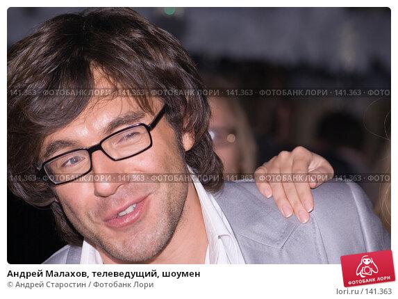 Андрей Малахов, телеведущий, шоумен, фото № 141363, снято 7 декабря 2007 г. (c) Андрей Старостин / Фотобанк Лори