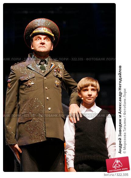 Андрей Заводюк и Александр Негодайлов, фото № 322335, снято 5 июня 2006 г. (c) Морозова Татьяна / Фотобанк Лори