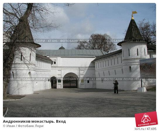 Купить «Андронников монастырь. Вход», фото № 47695, снято 8 апреля 2007 г. (c) Иван / Фотобанк Лори