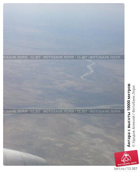 Ангара с высоты 10000 метров, фото № 13307, снято 6 сентября 2005 г. (c) Удодов Алексей / Фотобанк Лори
