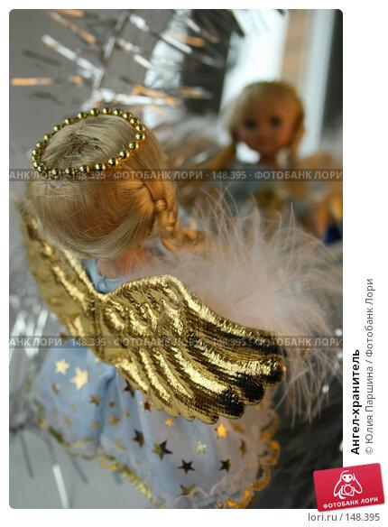 Купить «Ангел-хранитель», фото № 148395, снято 24 ноября 2007 г. (c) Юлия Паршина / Фотобанк Лори