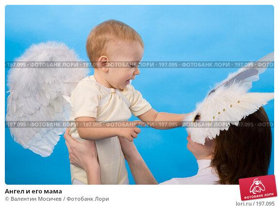 Ангел и его мама, фото № 197095, снято 8 января 2008 г. (c) Валентин Мосичев / Фотобанк Лори