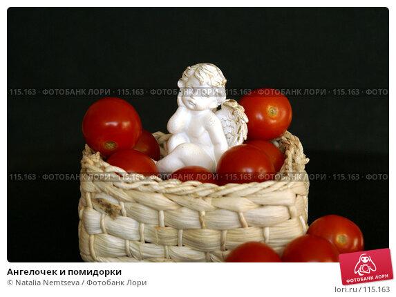 Ангелочек и помидорки, эксклюзивное фото № 115163, снято 30 октября 2007 г. (c) Natalia Nemtseva / Фотобанк Лори