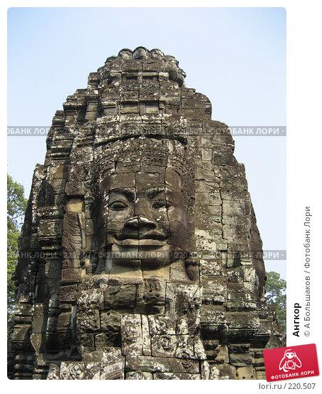 Купить «Ангкор», фото № 220507, снято 3 марта 2008 г. (c) A Большаков / Фотобанк Лори