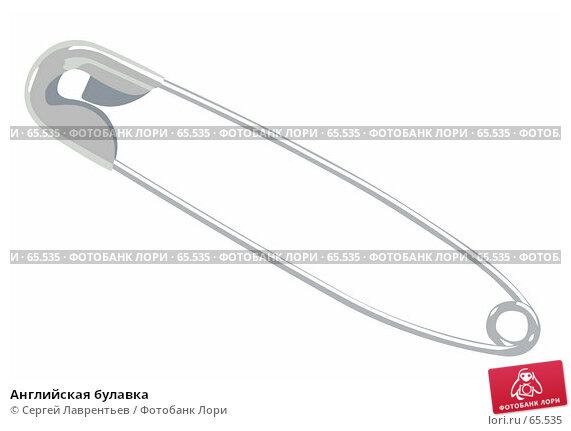 Английская булавка, иллюстрация № 65535 (c) Сергей Лаврентьев / Фотобанк Лори