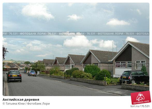 Английская деревня, эксклюзивное фото № 70531, снято 18 августа 2006 г. (c) Татьяна Юни / Фотобанк Лори