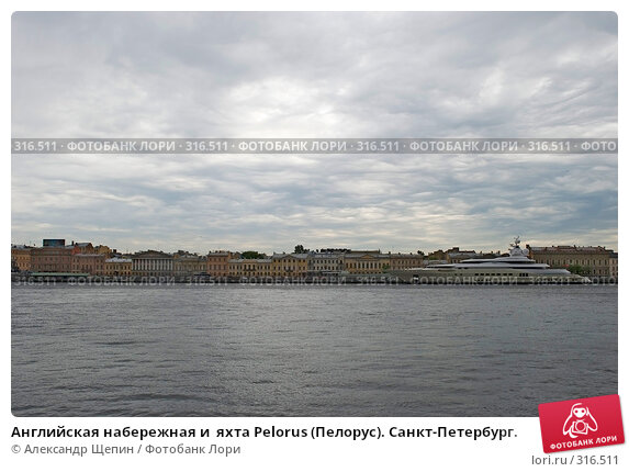 Английская набережная и  яхта Pelorus (Пелорус). Санкт-Петербург., эксклюзивное фото № 316511, снято 8 июня 2008 г. (c) Александр Щепин / Фотобанк Лори