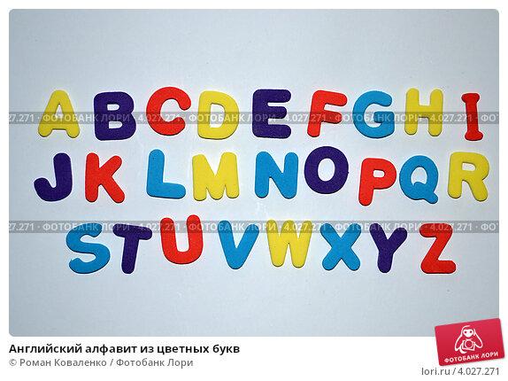 Английский алфавит из цветных букв. Стоковое фото, фотограф Роман Коваленко / Фотобанк Лори