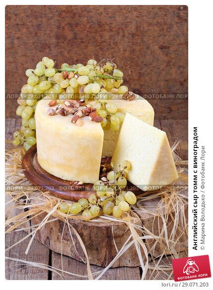 Купить «Английский сыр томм с виноградом», фото № 29071203, снято 12 сентября 2018 г. (c) Марина Володько / Фотобанк Лори